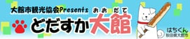 "Odate-shi tourist association Presents ""dodasuka Odate"" homepage"
